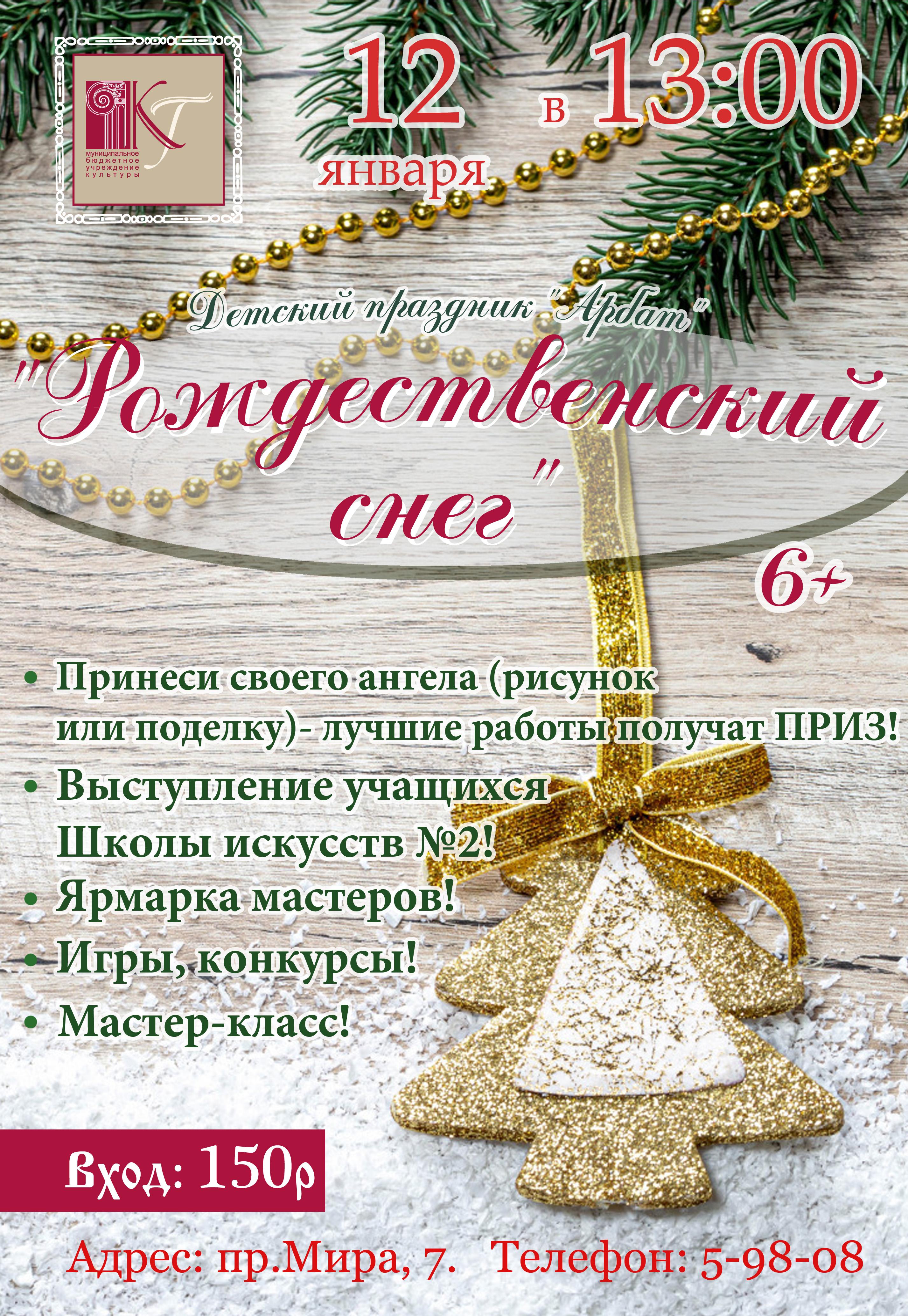 """""""Рождественский снег"""""""