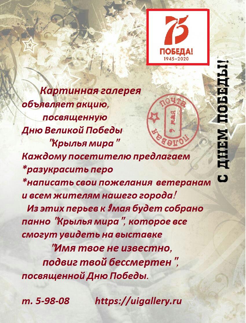 """""""Крылья мира""""    акция к 75 -летию   Великой победы"""