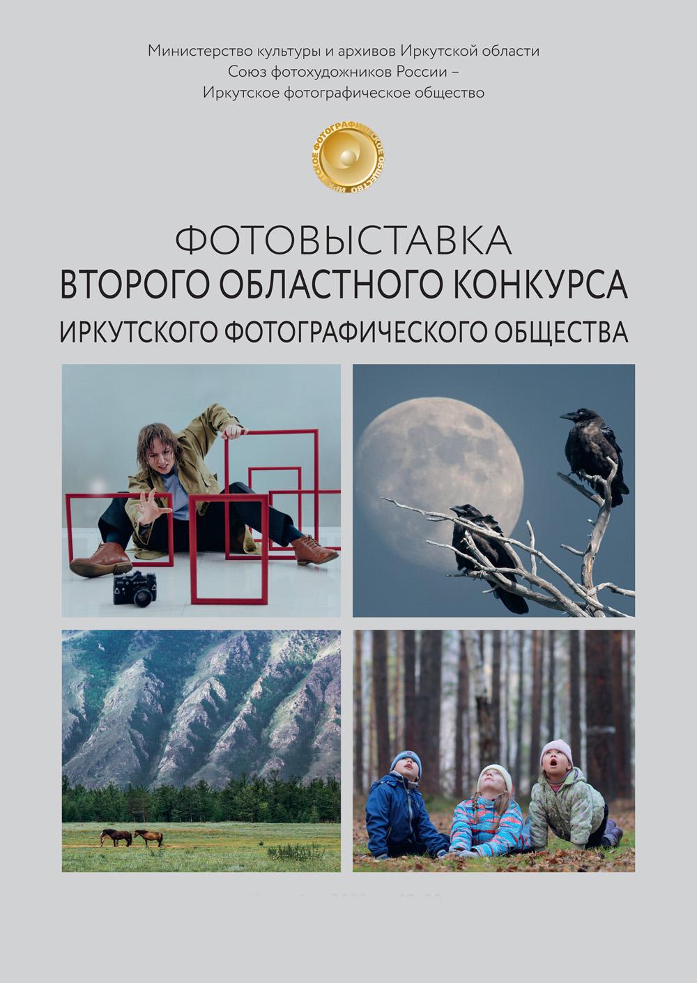 Приглашаем посетить фотовыставку иркутского фотографического общества