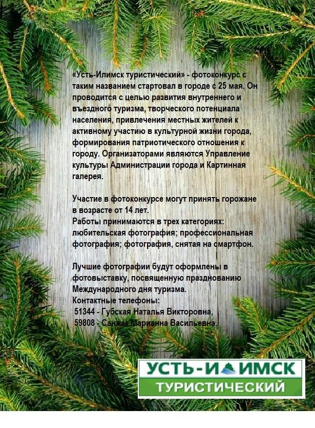 """фотоконкурс """"Усть-Илимск туристический """""""